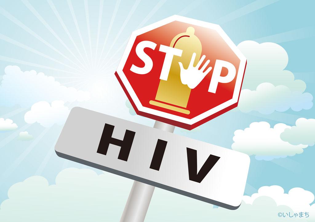 STOP HIVの看板